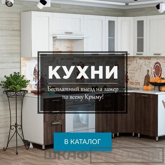 Модульные кухни в Крыму. Бесплатный выезд на замер.