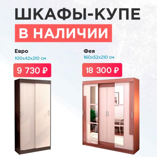 Шкафы-купе в наличии