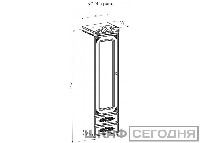 Шкаф-пенал с зеркалом Compass Ассоль АС-1