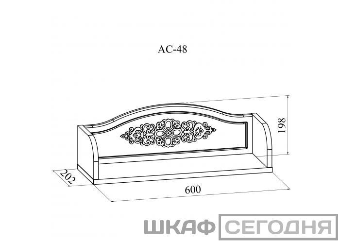 Полка Compass Ассоль АС-48