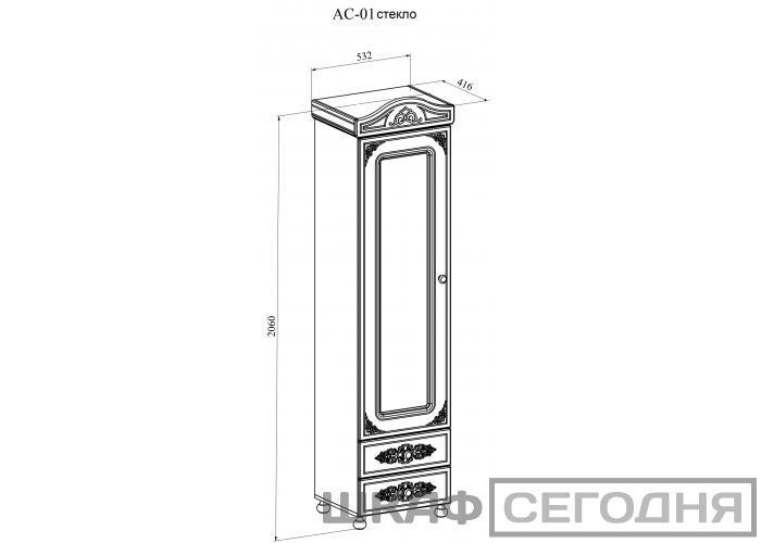 Шкаф-пенал со стеклом Compass Ассоль Плюс АС-1